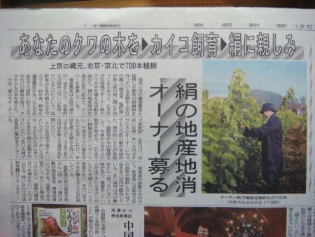 京都新聞夕刊20年2月21日桑の木オーナーズ倶楽部_450.jpg