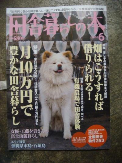 雑誌田舎暮らし_400.jpg