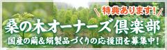 桑の木オーナーズ倶楽部 国産の繭&絹製品づくりの応援団を募集中!